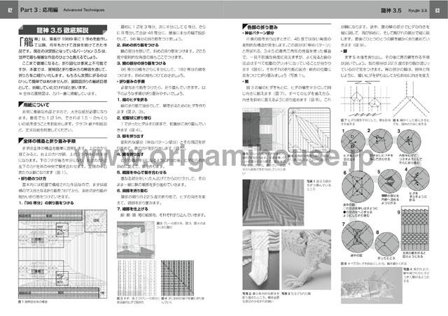 すべての折り紙 折り紙 龍神 折り方 : Super Complex Origami Diagrams of the World