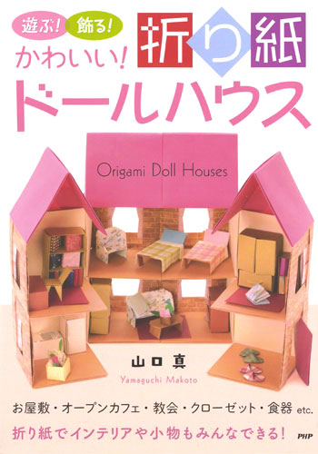 クリスマス 折り紙 折り紙 本 : origamihouse.jp