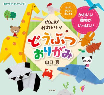 折り紙の 折り紙の本 : origamihouse.jp