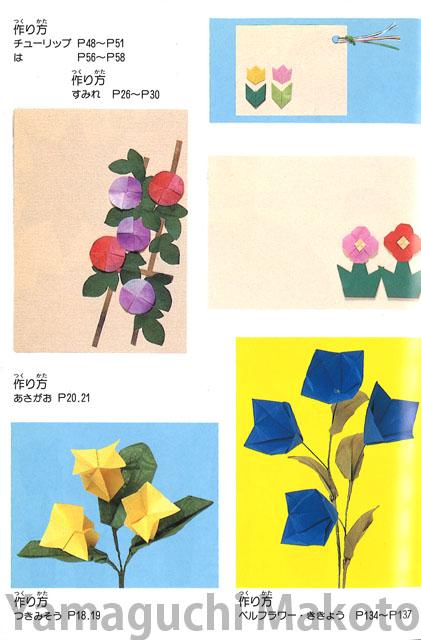 Yamaguchi makotos book toyo origami books 3 hana no origami flower origami mightylinksfo