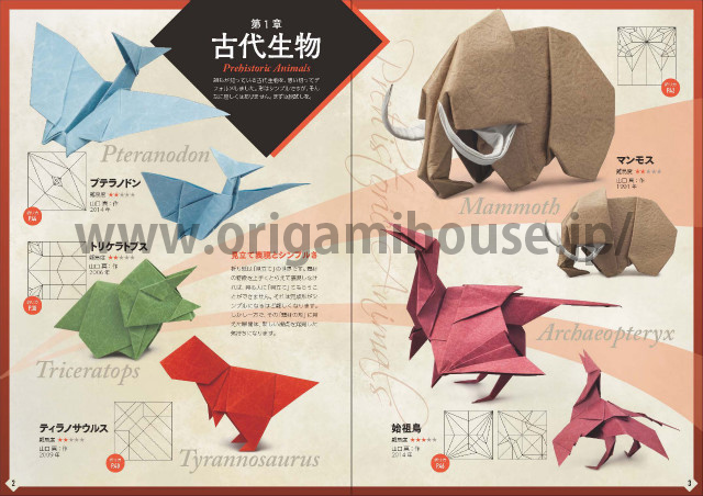 Pteranodon By Yamaguchi Makoto Mammoth Archaeopteryx